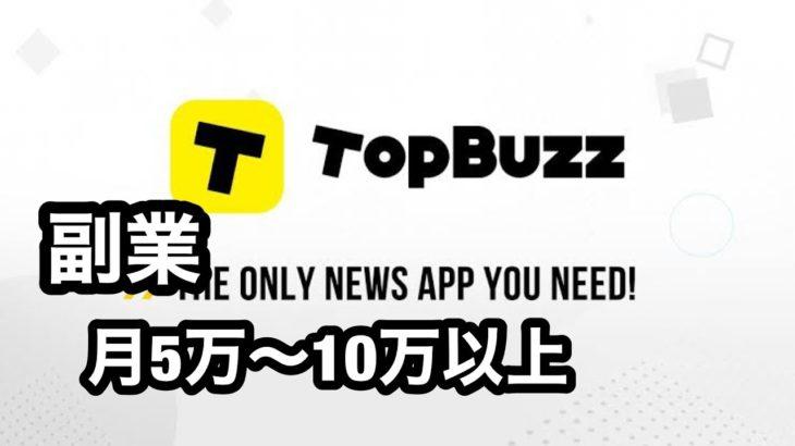 【副業】バズビデオで月5万〜10万円以上稼ぐ方法
