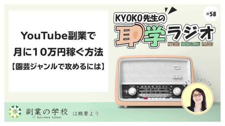 #58 YouTube副業で月に10万円稼ぐ方法【園芸ジャンルで攻めるには】