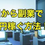 【メルカリ】今日から自分の力で7万円を稼ぐ方法(副業・起業の練習)