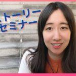 ACEセミナー:マイストーリー【女性起業 副業 管理栄養士】