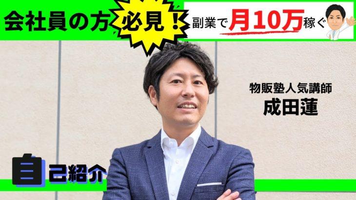 Amazon物販認定講師 成田蓮自己紹介動画 副業と本業の効率化