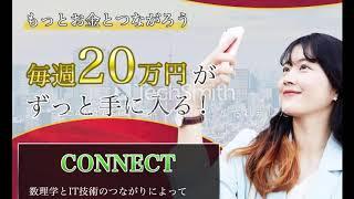 藤川葵 CONNECT(コネクト) 評判 評価 口コミ 返金 レビュー 稼げる 詐欺