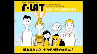 F LAT(エフラット) 評判 評価 口コミ 返金 レビュー 稼げる 詐欺