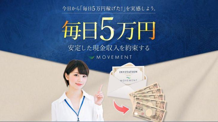 【西野 智紀】MOVEMENT(ムーブメント)は詐欺商材?稼げる可能性はあるのか?徹底検証!