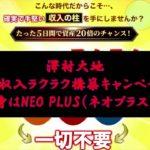 澤村大地 不労収入ラクラク構築キャンペーンの中身はNEO PLUS(ネオプラス)?