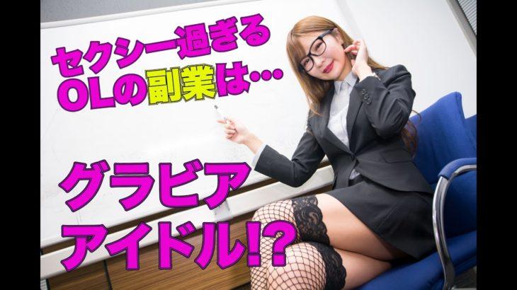 【教えて網タイ先生】セクシー過ぎる副業OLの秘密とは……!?