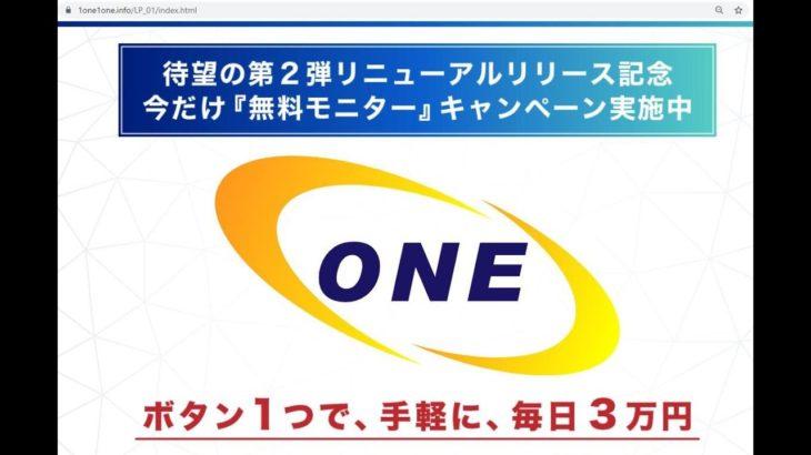 【秋山雅】ONE(ワン)は詐欺確定?稼げる副業?無料モニターに登録してみた!