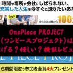 OnePiece PROJECT(ワンピースプロジェクト)は稼げる?怪しい?検証レビュー