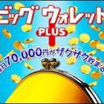 片桐あゆみ ビックウォレットPlus 評判 評価 口コミ 返金 レビュー 稼げる 詐欺