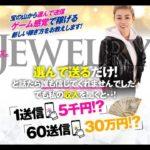 角田由花|The Jewelry(ザ・ジュエリー)は詐欺確定?稼げる副業なのか?徹底的に検証しました!