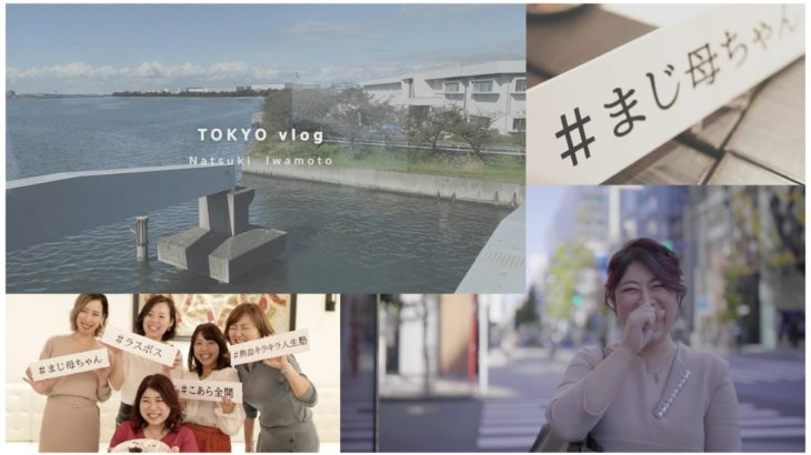 【Vlog】稼ぐママの東京お仕事2days♡【起業・副業】