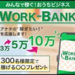 WORK-BANK(ワークバンク)は稼げる副業?それとも詐欺?登録して検証!
