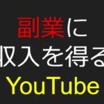 副業に収入を得るYouTube