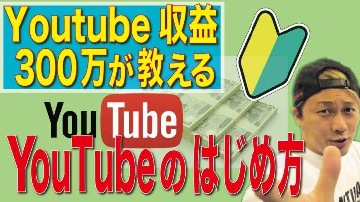 【稼げる副業YouTubeのはじめ方】YouTube収益300万達成者が教えます