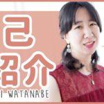 自己紹介前編〜学生時代まで〜【起業 管理栄養士 副業】