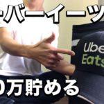 副業ウーバーイーツで100万円まで稼ぐチャレンジはじめます!!