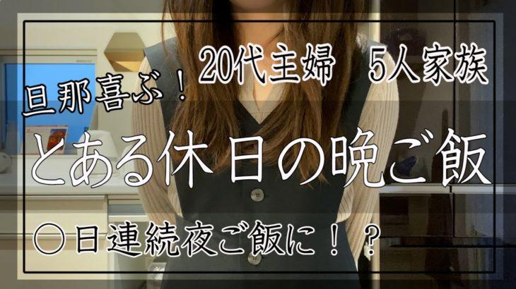 【主婦】20代主婦が作る☆とある休日の夜ご飯!
