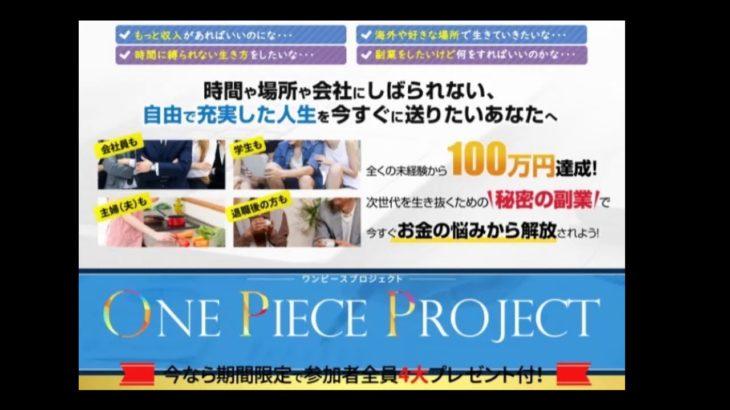 【上田幸司】ワンピースプロジェクト 詐欺 返金 レビュー 評価 暴露 検証