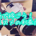 【副業】転売で稼げるオススメの一眼レフカメラ【1万円の利益】