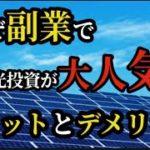 なぜ副業で太陽光投資が人気なのか?メリット・デメリット