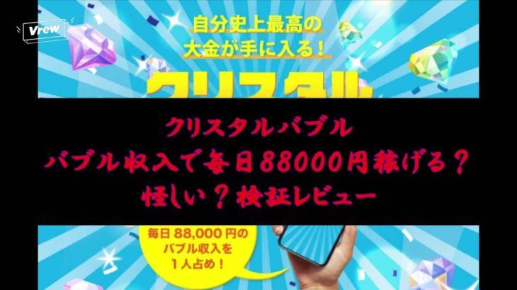 クリスタルバブル バブル収入で毎日88000円稼げる?怪しい?検証レビュー