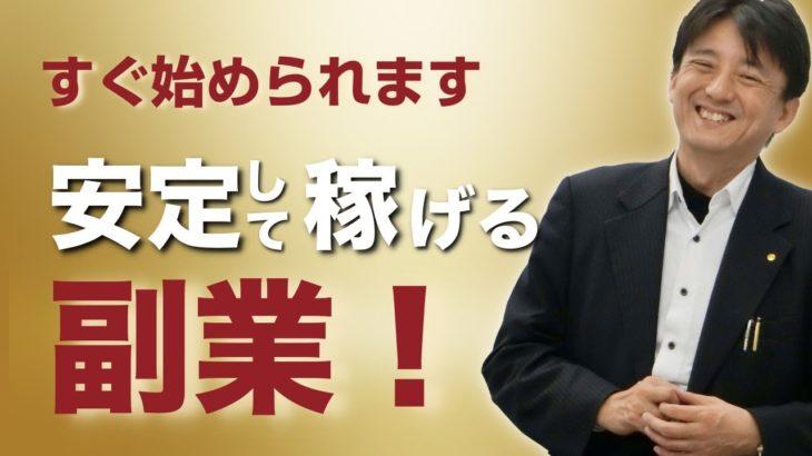【第3回 副業】収入5万円越え!安定して稼げるポイント紹介【簡単です】