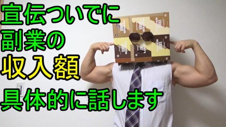 副業収入を暴露するマイプロテイン非公認キャラクター【ミスタープロテインクッキー】