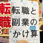 【転職と副業のかけ算】サラリーマンの新しい働き方スタイル!!