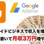 内職・副業・サイドビジネスのススメ。ブログを書いて月収3万円稼ぐ方法。