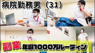 【平日ルーティン】一人暮らし男の副業で年収1000万円の秘密公開