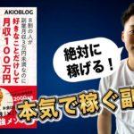 【AKIOBLOG】株式会社GOAL-B代表の本気で稼ぐ副業術!(本書の副業のポイントを3つにまとめています!)