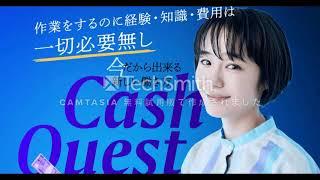 キャッシュクエスト(Cash Quest 評判 評価 口コミ 返金 レビュー 稼げる 詐欺