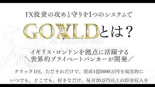 櫻井竜 GOALD(ゴールド) 評判 評価 口コミ 返金 レビュー 稼げる 詐欺