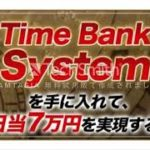 Time Bank System 評判 評価 口コミ 返金 レビュー 稼げる 詐欺