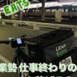 【UberEATS副業勢 仕事終わりにいくら稼げる??】
