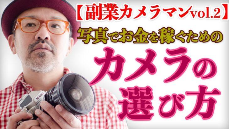 【副業カメラマン】写真でお金を稼ぐ方法!_カメラマンで収入を得る極意_VOL.2『カメラの選び方』_【写真家】橘田龍馬