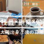 大阪出身26歳の会社員×副業×勉強VoL.3
