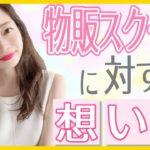 物販スクールに対する想い♡【女性起業・副業】