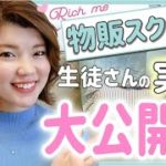 物販スクールの生徒さん実績大公開♡【女性起業、副業】