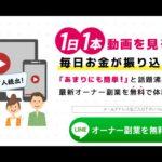 【澤村大地】動画見るだけ!?オーナー収入キャンペーン  詐欺 返金 レビュー 評価 暴露 検証