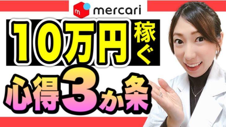 【メルカリで稼ぐ】在宅副業で10万円稼ぐための心得3か条!
