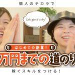 初めての副業★月収10万円までの道のり with しょこたん!