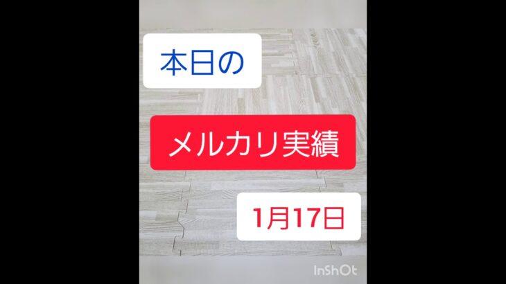 【古着転売実績】副業パパのメルカリ日記~1月17日~