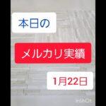 【古着転売】メルカリ副業パパの実績公開 ~1月20日~