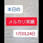 【古着転売】メルカリ副業パパの実績公開 ~1月23,24日~