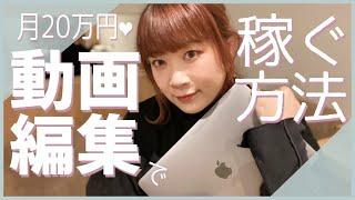 脱サラしたい人必見♡動画編集で20万円稼ぐ!【副業/起業】