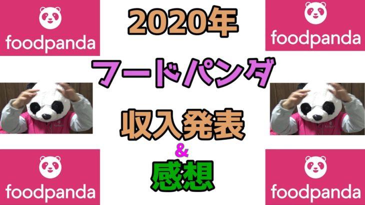 副業フードパンダでの2020年の収入公開【パンダ先生】
