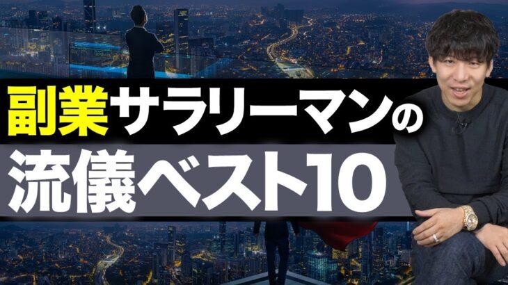 2021年 副業サラリーマンの流儀ベスト10【寝ずに半年 副業月収5万ぽっち…から→翌月50万円へ。】