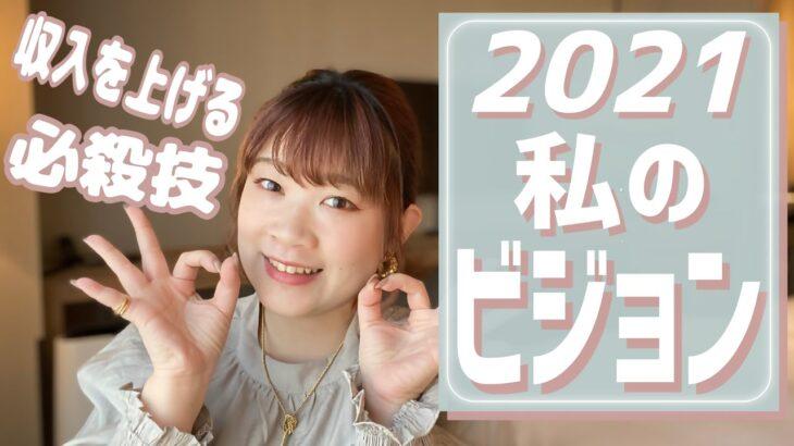 2021年の私のビジョン♡収入を上げる必殺技!【動画編集スクール代表】