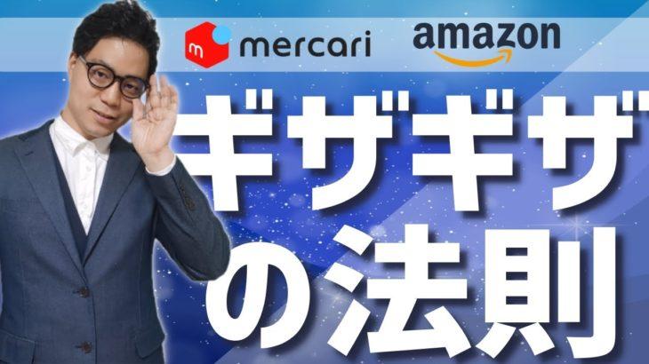 【メルカリ】売れるコツ紹介。稼ぐために必要な法則(スマホ副業/せどり/2021最新版)
